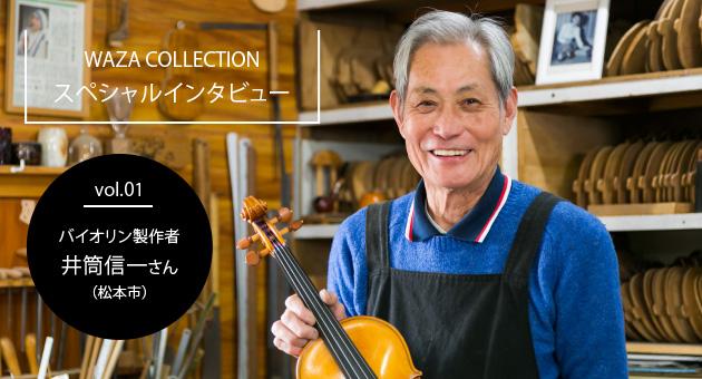 vol.01 バイオリン製作者 井筒信一さん(松本市)