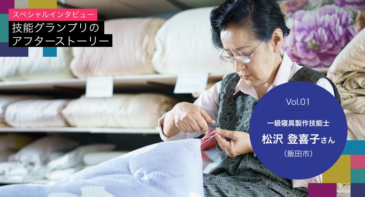 長野県技能グランプリ 一級寝具製作技能士 松沢登喜子さん